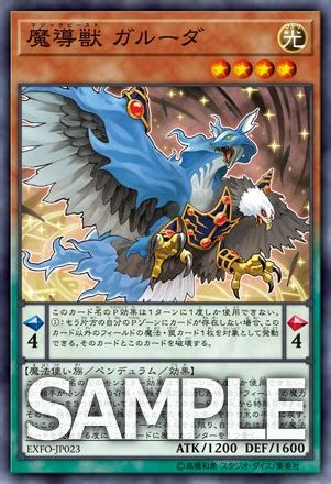 yugioh card proxy template mythical beast garuda yu gi oh fandom powered by wikia