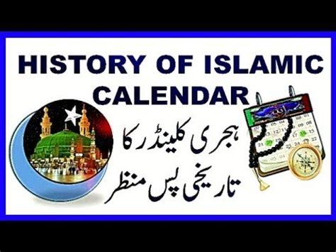 history of islamic hijri calendar | islamic calendar in