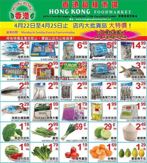 by hong kong tatler on apr 22 2015 hong kong food market flyer april 22 to 25