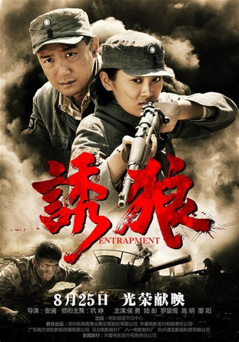 film vir china 2015 entrapment 2015 china film cast chinese movie