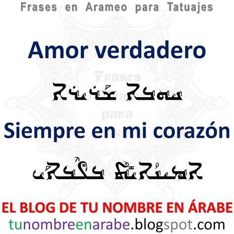 imagenes romanticas en arabe tu nombre en 193 rabe frases en arameo para tatuajes