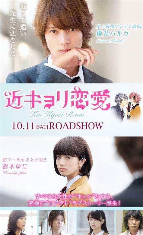 film romance japan 2014 山下智久主演最新映画 近キョリ恋愛 気になる内容や今後の情報