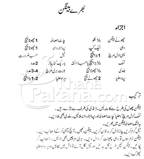 Bharay huay baingan recipe in urdu fast bharay huay baingan recipe in urdu forumfinder Choice Image