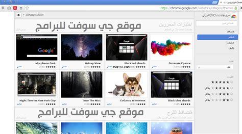chrome themes for mac google chrome for mac 58 0 3029 81 59 0 3071 9 dev