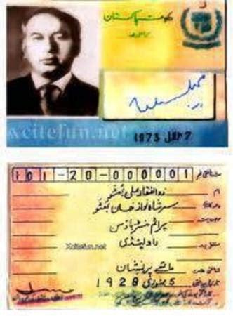 1st id card of pakistan !! pakistan images & photos