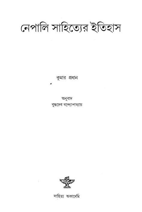 Nepali Sahitya Itihas - Bengali Translation of A History