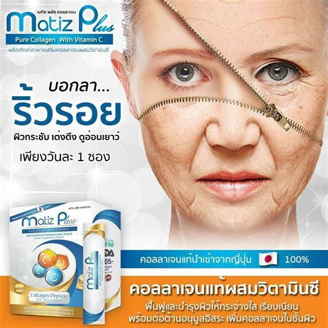 Vitamin Collagen matiz plus collagen with vitamin c thailand best
