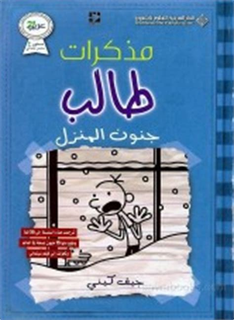 Diary Of A Wimpy Kid Cabin Fever Trailer by World Books Dvds And Cds Sawa Books