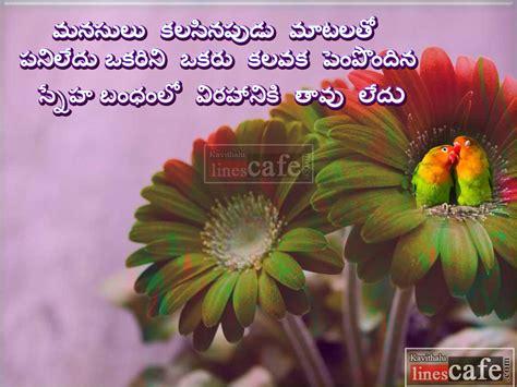 love kavithalu telugu photos hd 58 telugu beautiful friend quotes kavithalu linescafe
