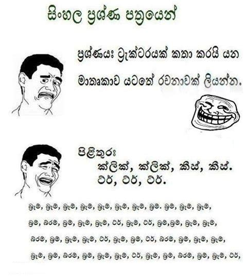 gossip sinhala meaning sinhala pictures notes quotes and gossip