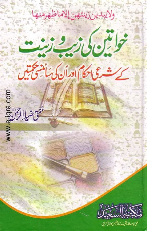 book pdf in php urdu book pdf gettskill