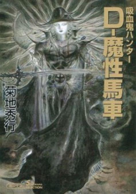 吸血鬼ハンター d 魔性馬車: 21 (japanese edition) 菊地 秀行, 天野 喜孝