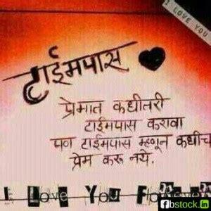 love quotes marathi. quotesgram