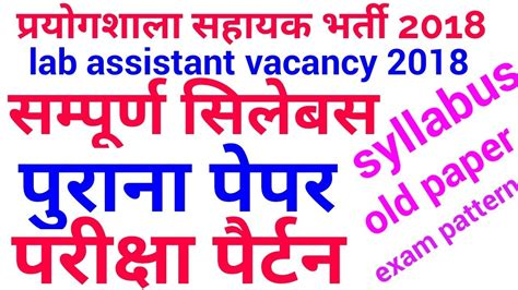 lab assistant pattern lab assistant vacancy 2018 syllabus lab assistant 2018