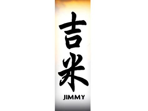 Last Name Jimmy First Name - name jimmy 171 chinese names 171 classic tattoo design 171 tattoo