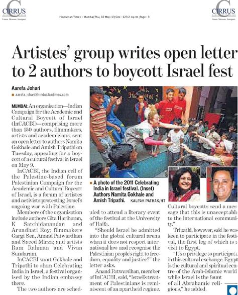 certification letter regarding the boycott with israel author amish