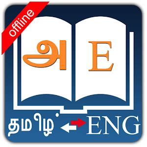 english to gujarati dictionary free download full version for pc offline tamil dictionary android apps on google play