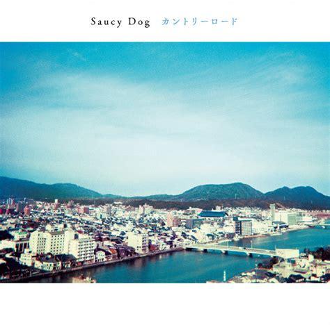 saucy dogs saucy 初の全国流通盤をリリース saucy barks音楽ニュース