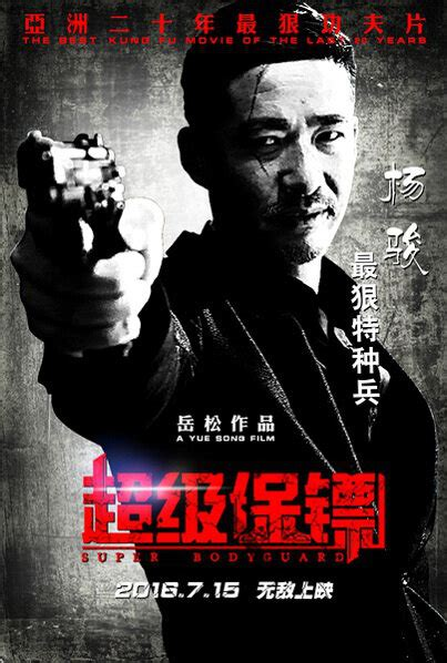 film china bodyguard photos from super bodyguard 2016 movie poster 24