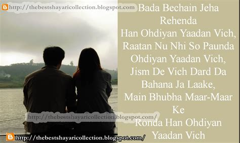 best punjabi shayari on the best shayari collection yaad shayari