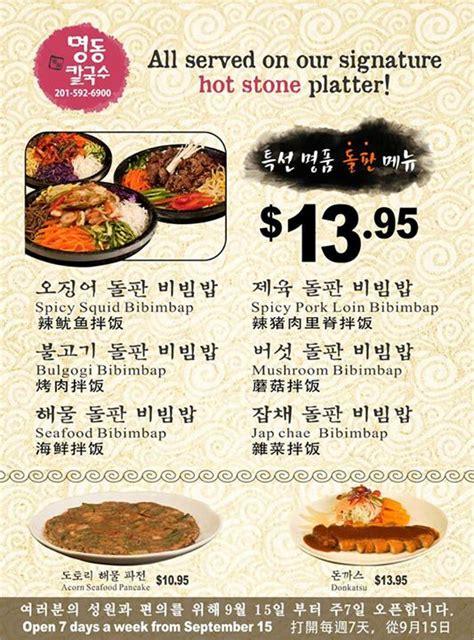 vn noodle house menu noodle house menu house plan 2017