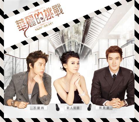 views and reviews tv show drama review skip beat