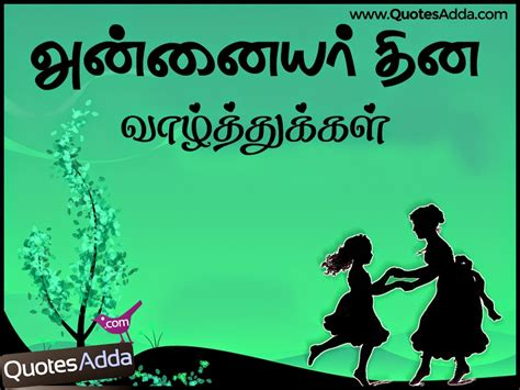 S Day Quotes In Tamil Tamil Happy Day Wishes Images Quotes Greeting