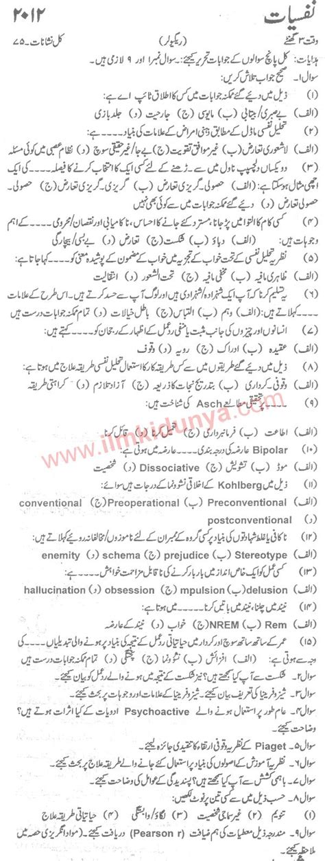 Mba Past Papers Karachi Affiliated Colleges by Karachi Psychology Ba Part 2 Past Paper 2012