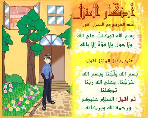 Salam Doa Masuk Rumah 1 remaja islam doa masuk rumah keluar rumah