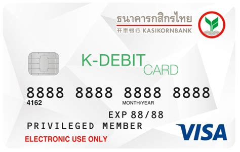 how to make debit cards k debit card kasikornbank
