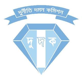anti corruption commission bangladesh