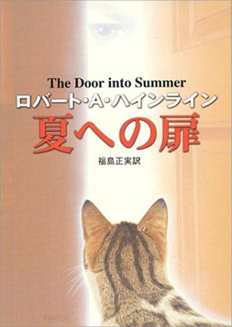 the door into summer nych