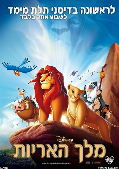 film lion roi le roi lion 1994 fr film cine com