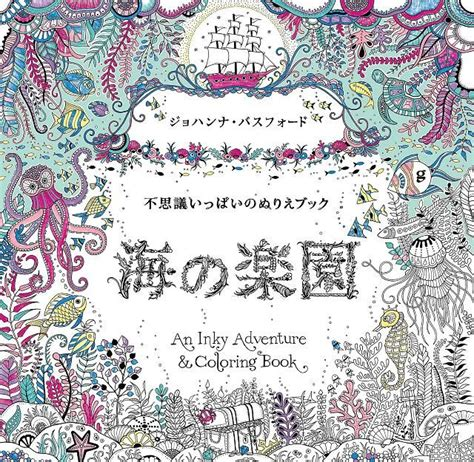 lost ocean an inky 0753557150 yesasia lost ocean an inky adventure and coloring book basford books in japanese