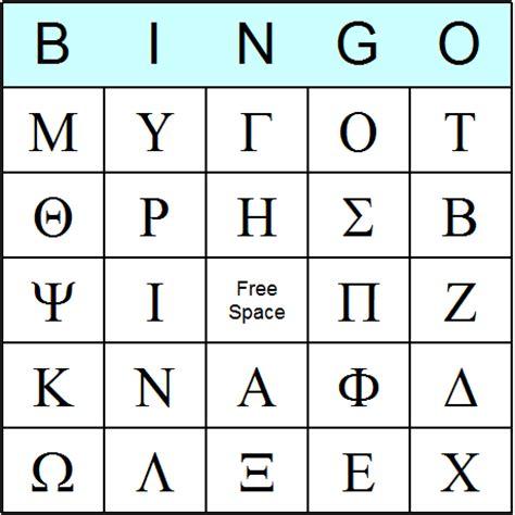 Printable Greek Alphabet Bingo Cards | number names worksheets 187 alphabet upper case free