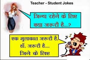 jokes in hindi jokesinhindisite