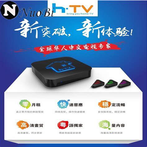 Cover Hk Tv 1 genuine tvpad4 hk 2016 new h tv3 h tv 3 box hongkkong taiwan hd channels iptv