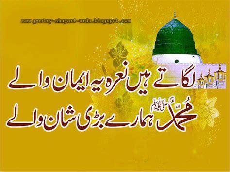 best urdu sher urdu poetry islamic poetry