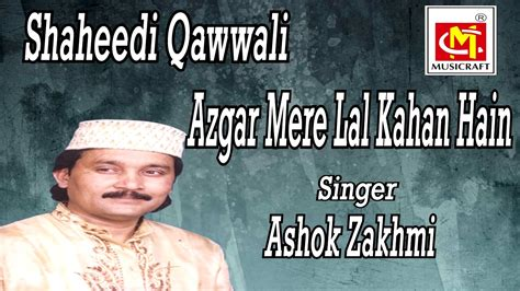 ashok zakhmi qawwali video azgar mere lal kahan hain ashok zakhmi original
