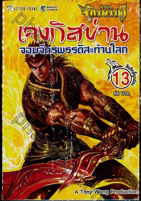 Legend Of Emperor Viii Cang Tian Ba Huang 01 Oleh Tony Wong การ ต น phanpha book center phanpha