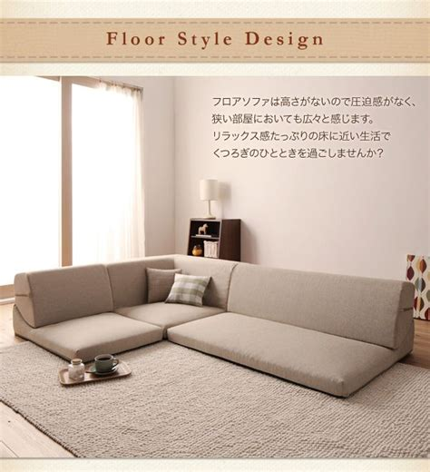 japanese floor sofa singapore kagucoco rakuten global market low floorcornersofa
