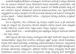 Essay On Cv Raman In Telugu by Karpuramanjari Gurram Jashuva
