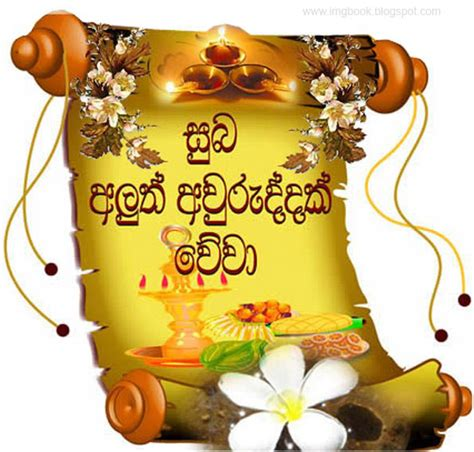 goalpostlk sinhala hindu new year wishes 2012 suba