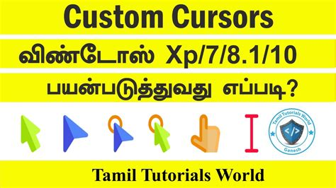 c tutorial in tamil how to use custom mouse cursors for windows tamil