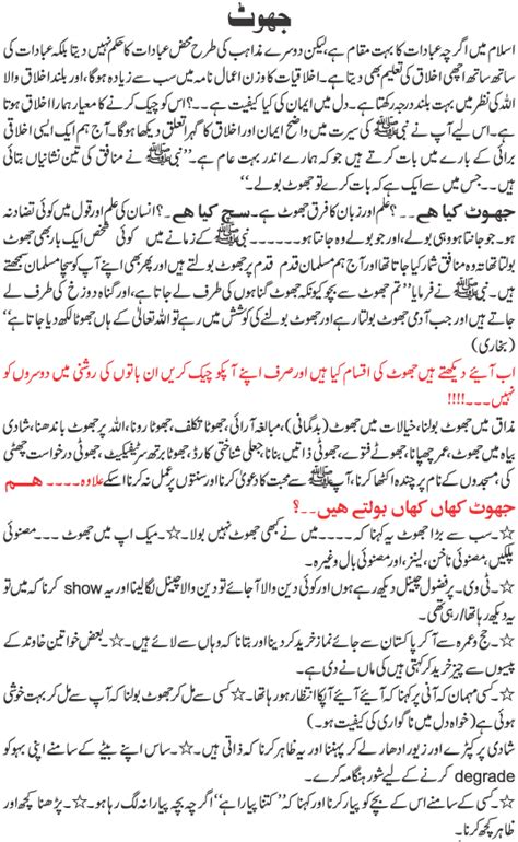 layout management meaning in urdu jhoot essay