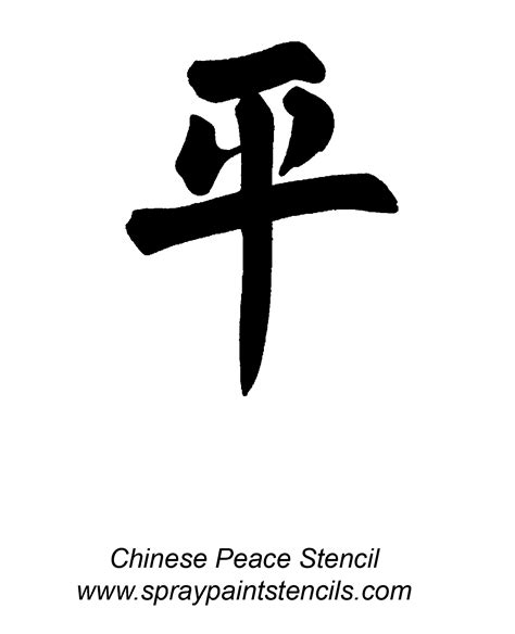 chinese symbol for love chinese symbols symbols and tattoo asian food romeo juliet meant heart shoulder chinese