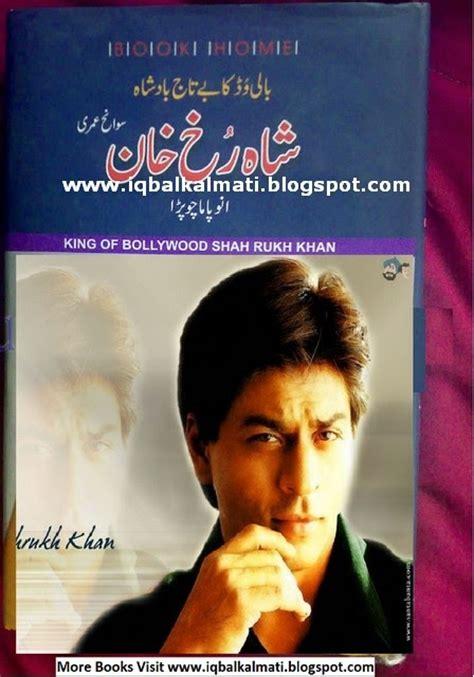 biography book of shahrukh khan shahrukh khan life story book images