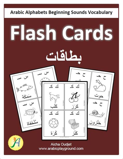 arabic alphabet with pictures flashcards printable www arabicplayground com arabic alphabets beginning sounds