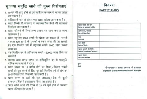 letter bank manager issue new passbook sukanya samriddhi account passbook specimen