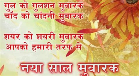 happy  year quotes  hindi
